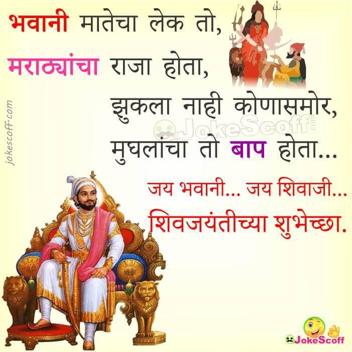 Shivaji Maharaj Status Attitude