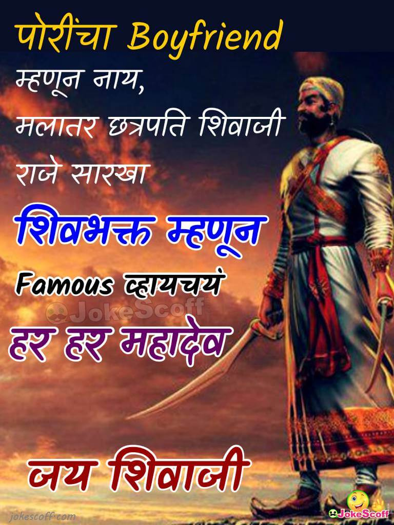 Shivaji Maharaj WhatsApp Status