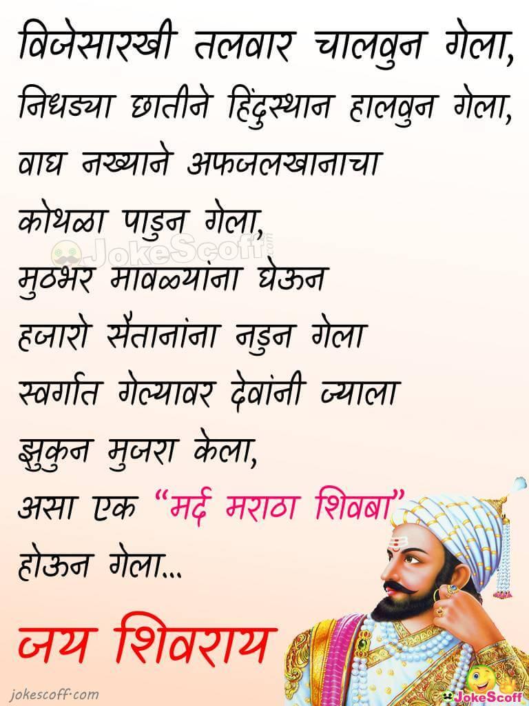 Shivaji Status Attitude in Marathi