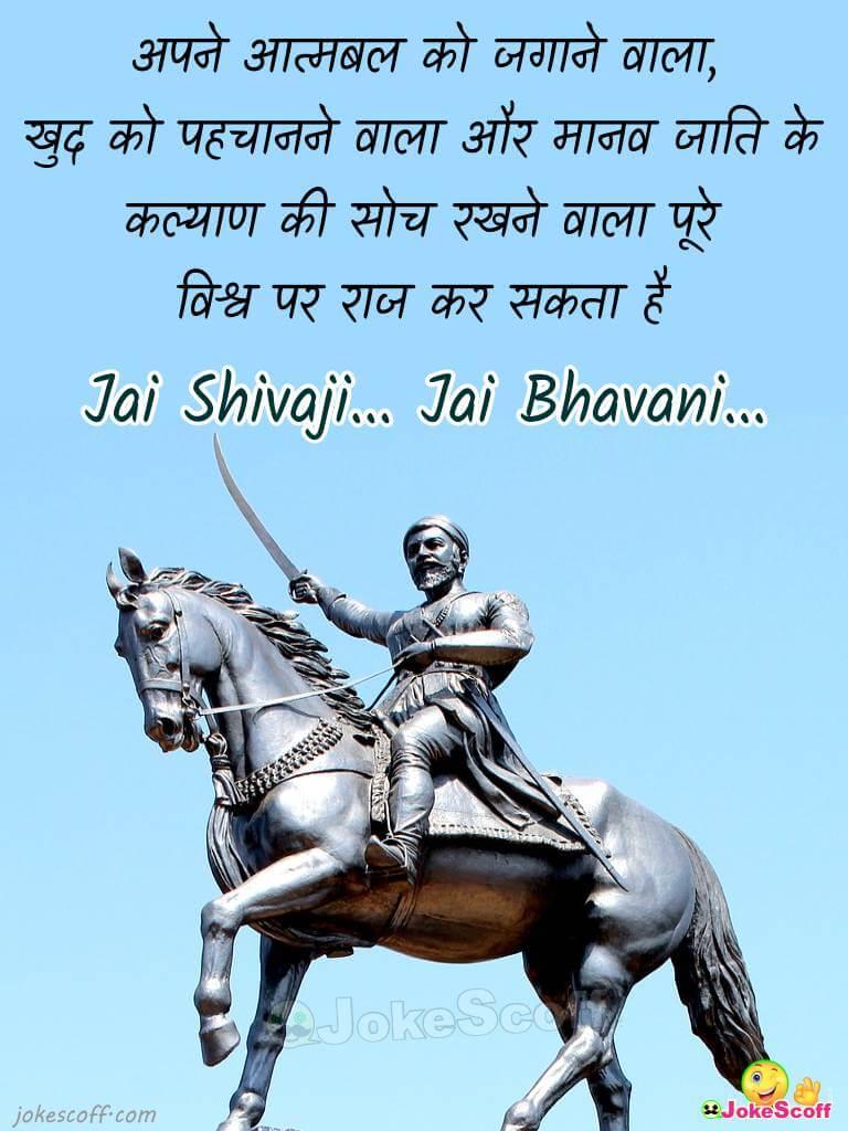 Shivaji Status Marathi