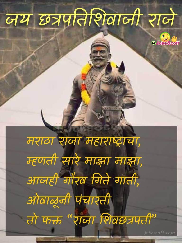 Shivaji Status in Marathi