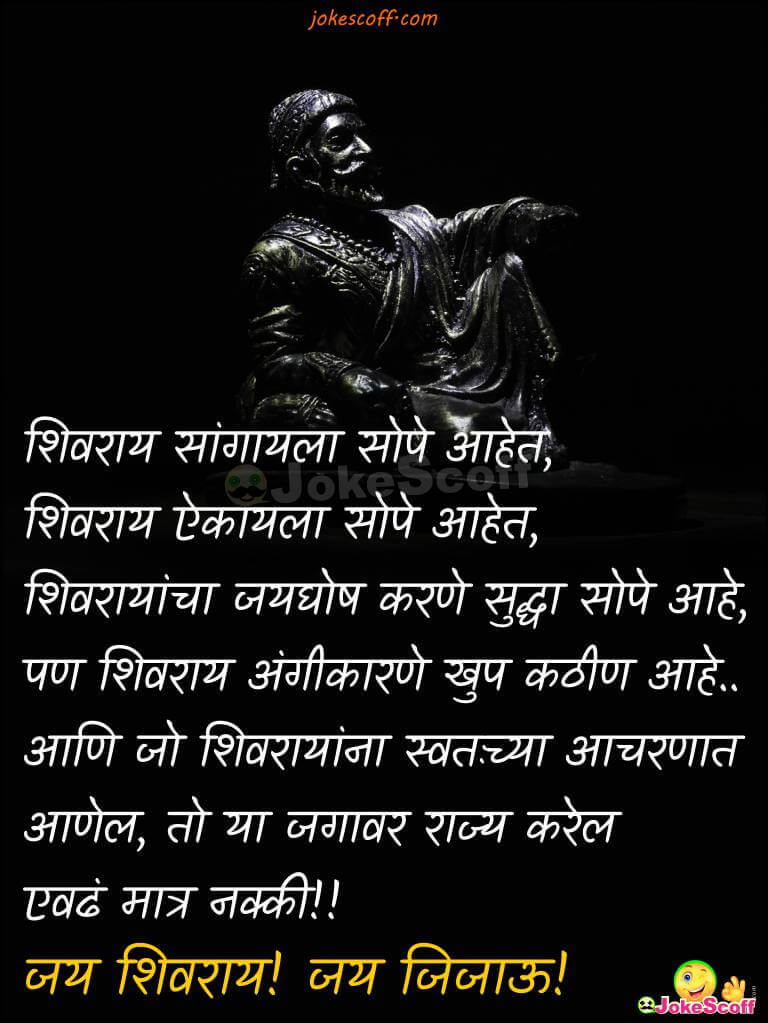 Shivaji Status