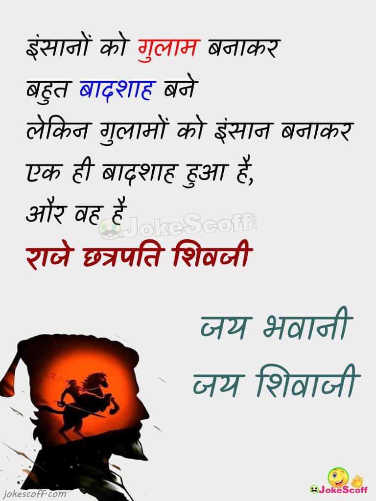 Shivaji WhatsApp Status