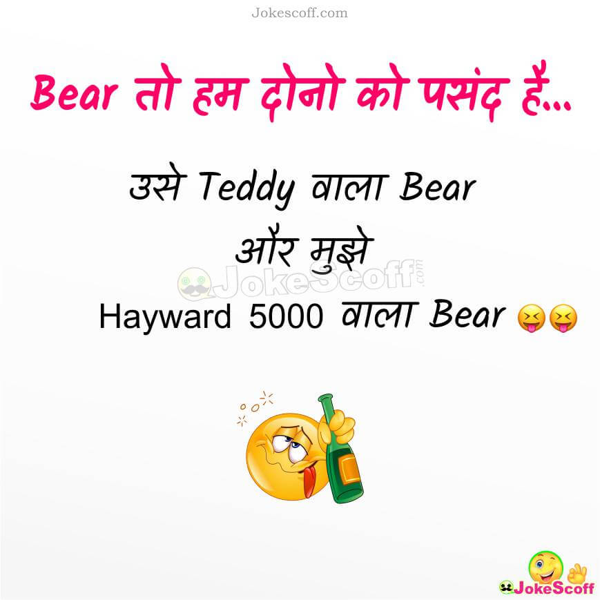 Teddy Day Funny Jokes in Hindi