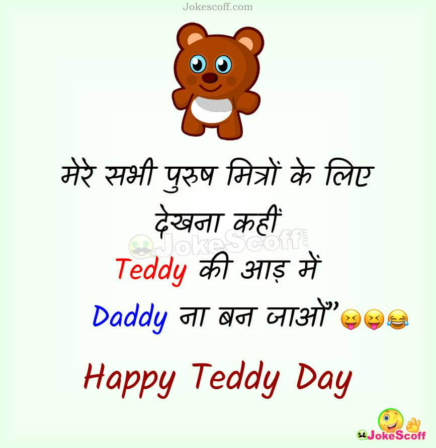 Teddy Day Funny Jokes