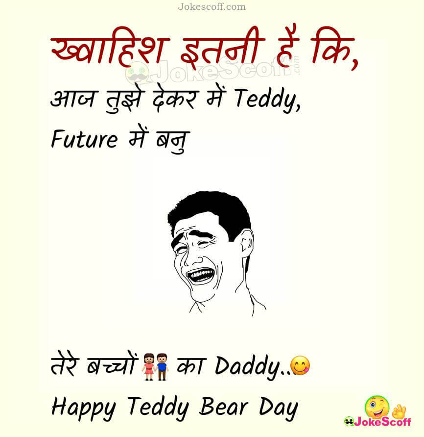 Teddy Day Funny wishes Jokes