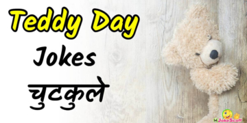 Teddy Day Jokes