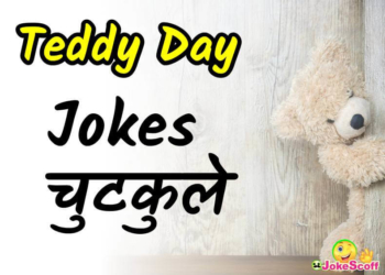 Teddy Day Jokes Image