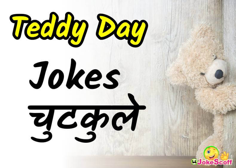 Teddy Day Jokes Image