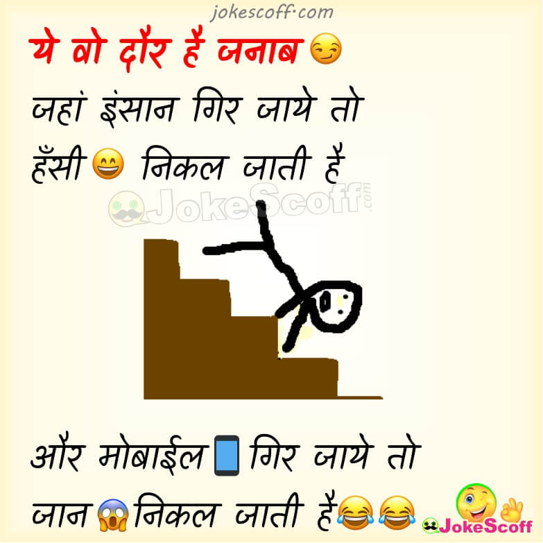 mobile fall down Jokes in Hindi
