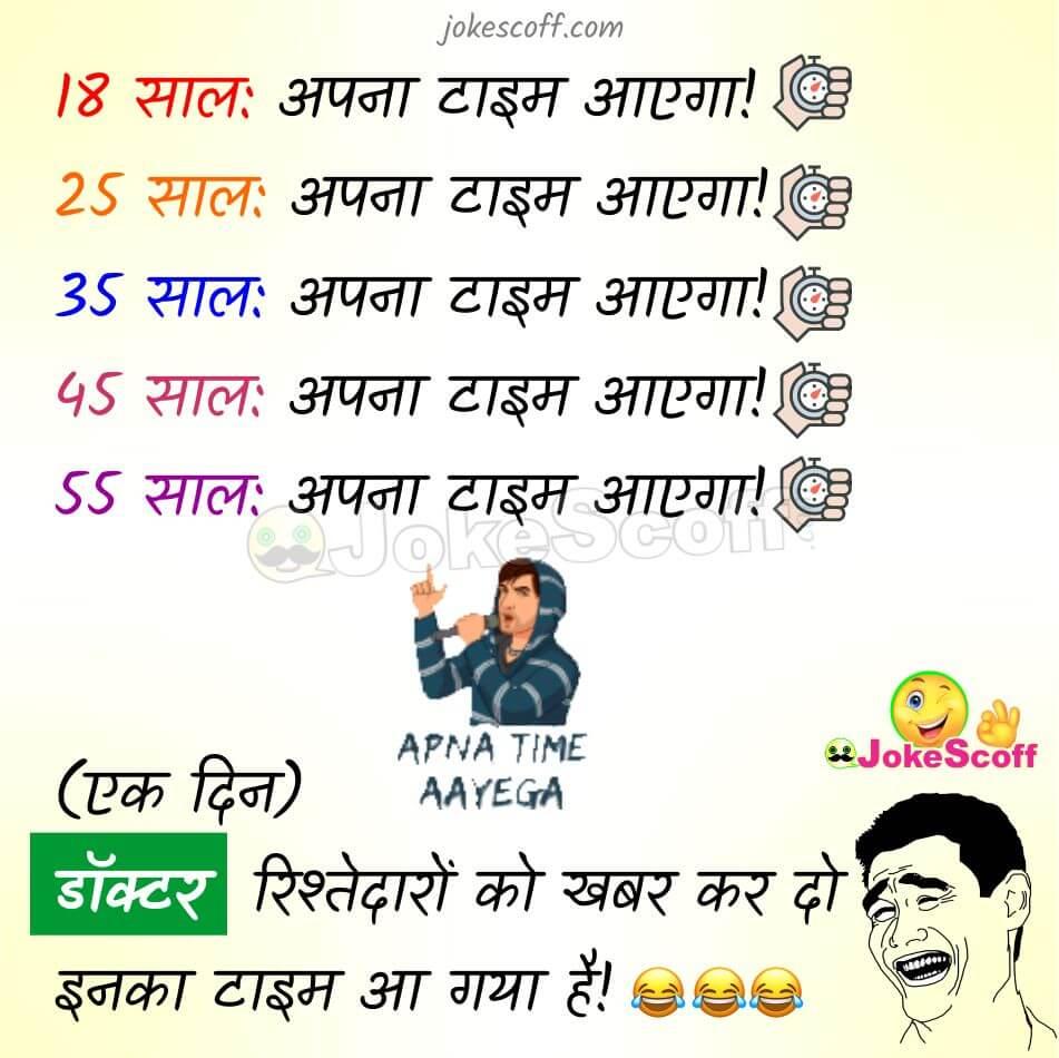 Apna time aayega Jokes