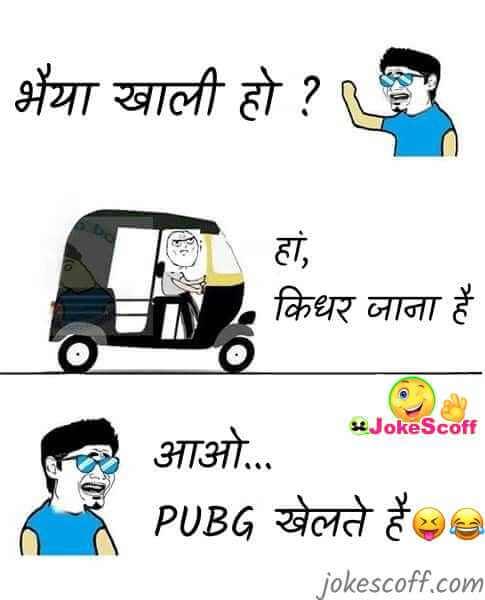 Funny Pubg Jokes Images