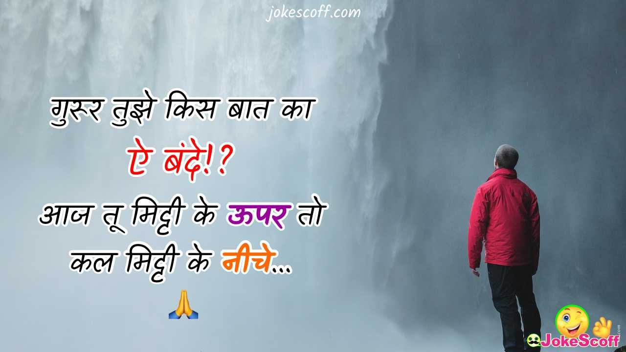 God Quotes Status in Hindi