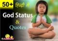 God Status and Quotes in Hindi-thumb