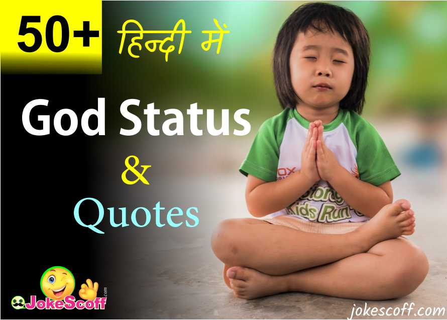 God Status and Quotes in Hindi-thumb