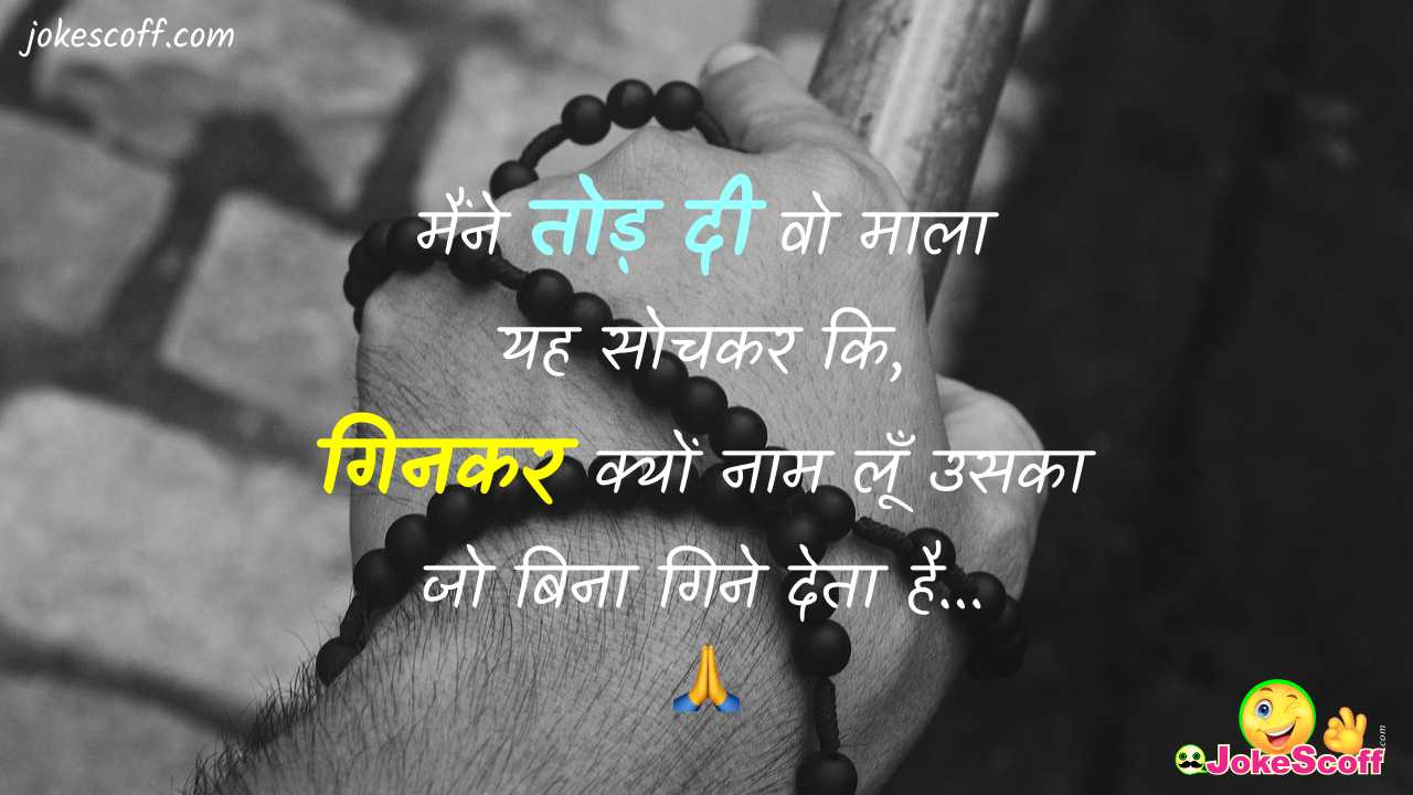 God Status in Hindi for Good Morning