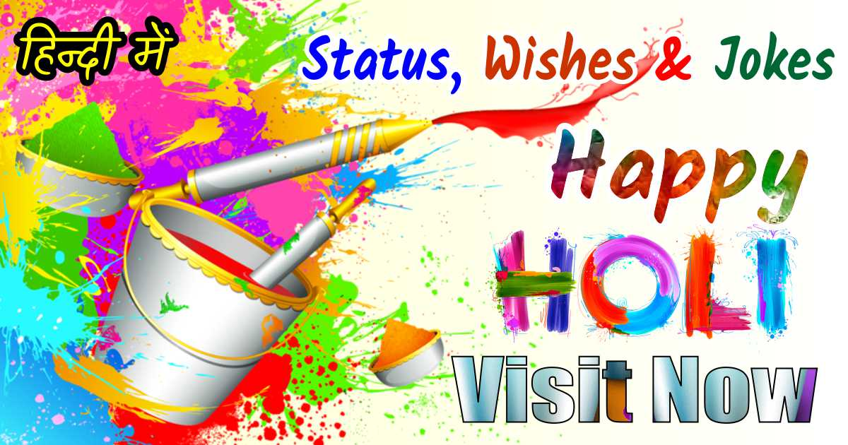 Happy Holi Home Page