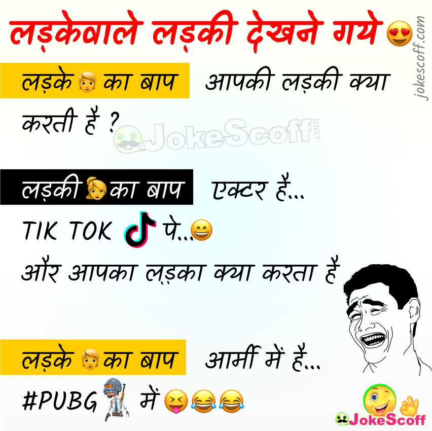 PUBG vs Tik Tok Jokes