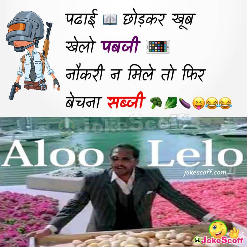 Pubg Jokes in Hindi