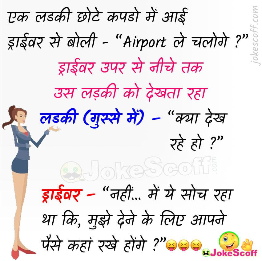Funniest Hindi Jokes