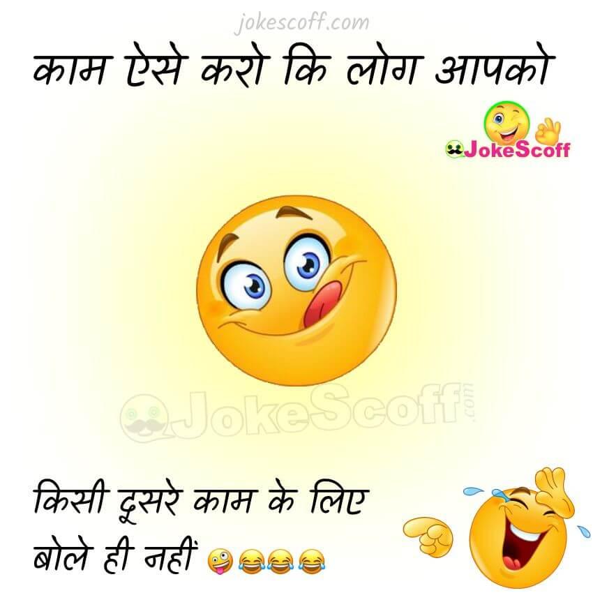 Kaam Aise Karo - Jokes in Hindi