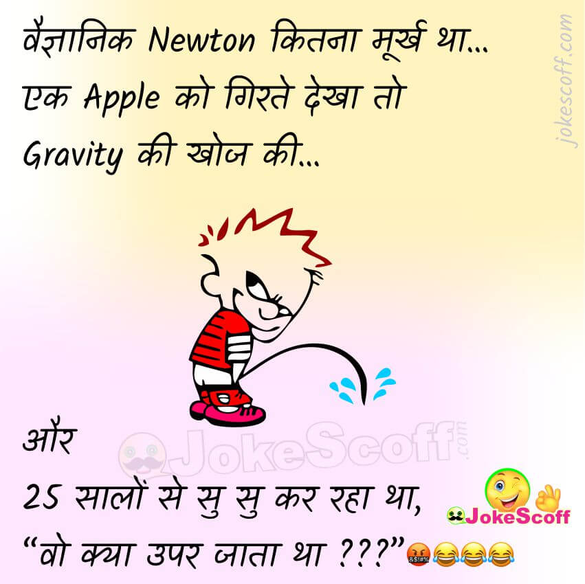Newton Very Funniest Jokes