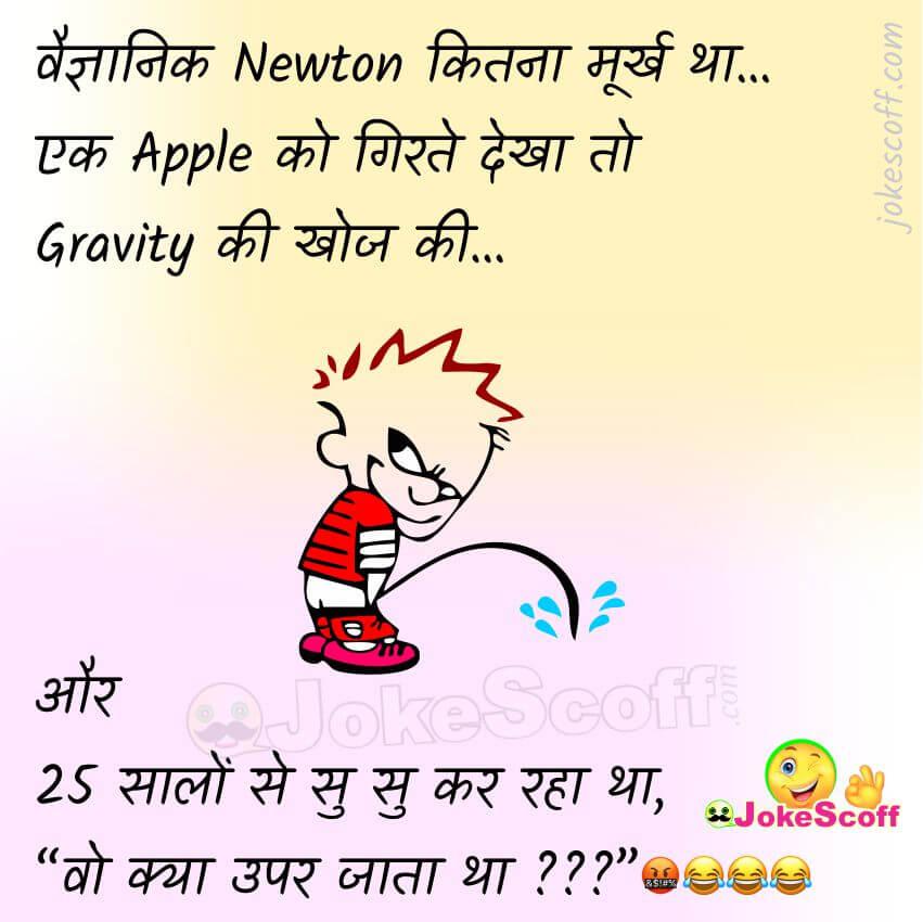 Newton Very Funniest Jokes