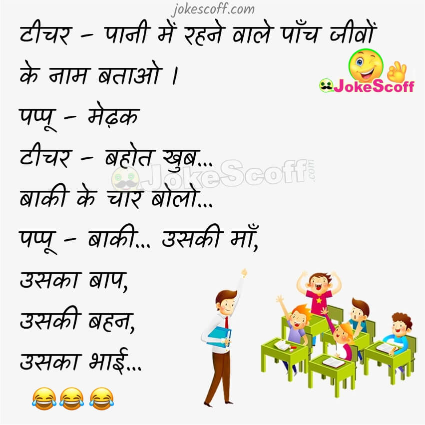 Pani me - Teacher Student Jokes