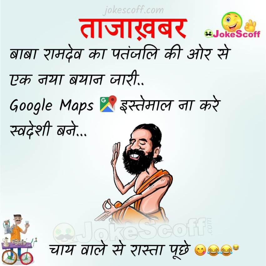 Ramdev Baba Funniest Jokes