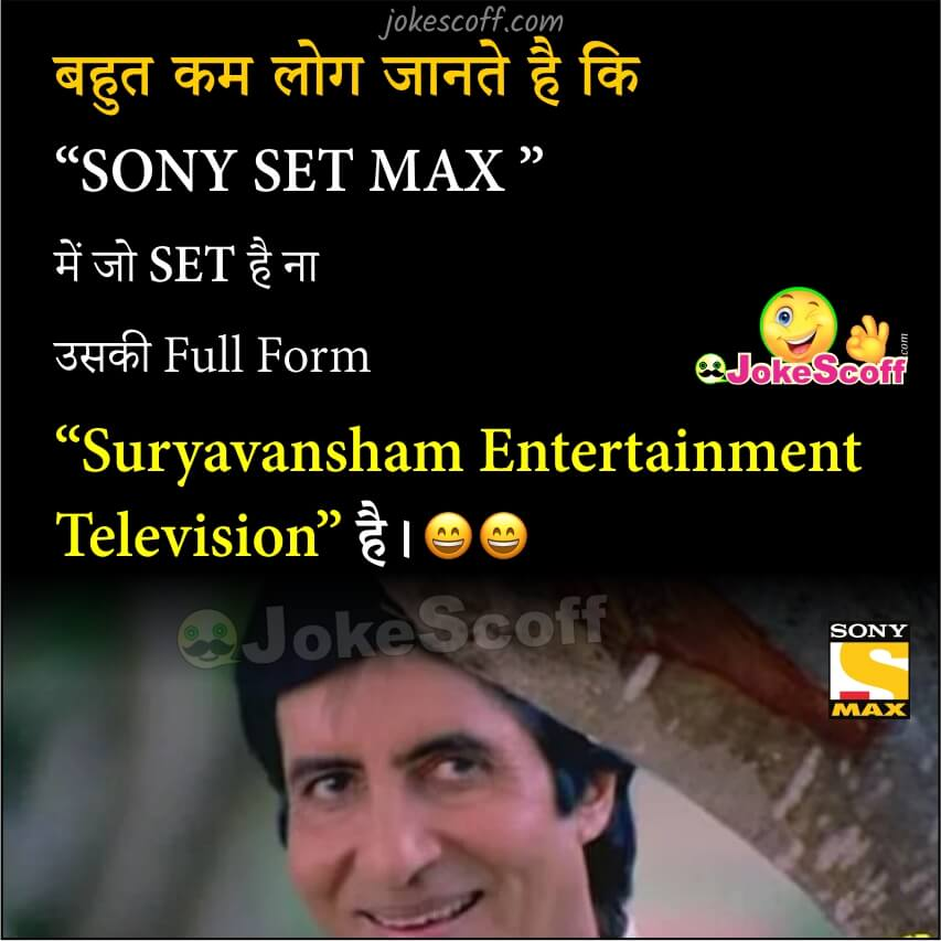 Suryavansham Jokes in Hindi