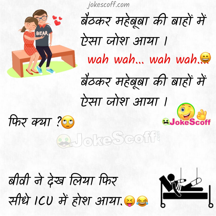 Whatsapp very Funny Jokes in Hindi