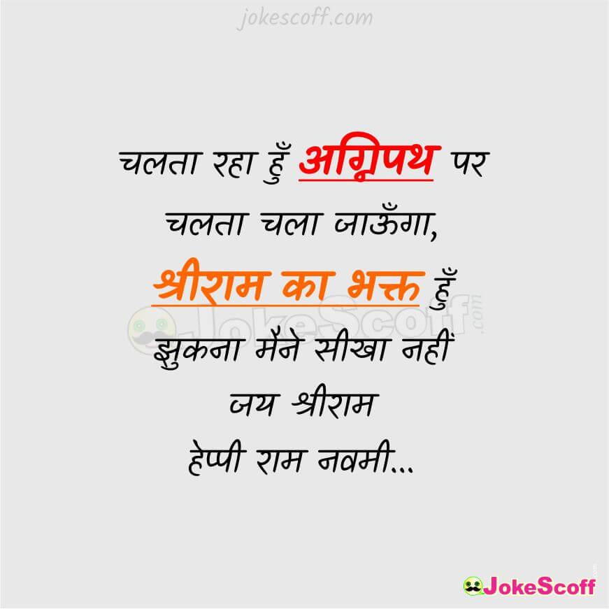 best Ram Navami Status