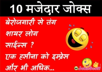 10 Majedar Jokes Hindi New