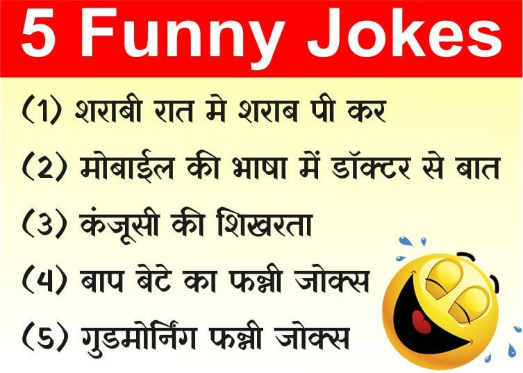 5 Funny Jokes on 3 May 2019 Thumbnail