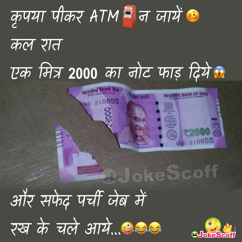 ATM Jokes in Hindi