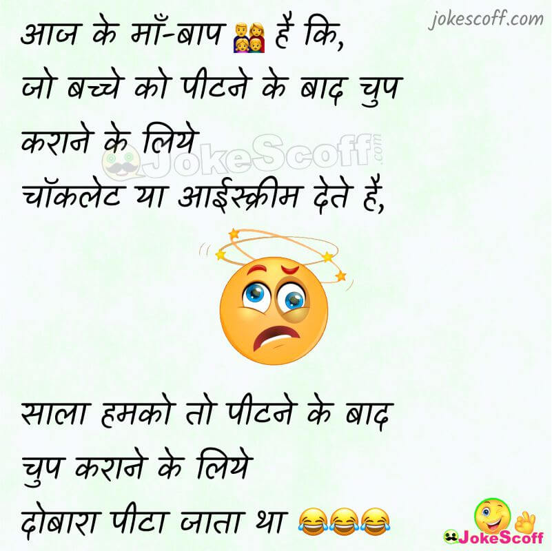 Aaj ke maa baap funny jokes in hindi