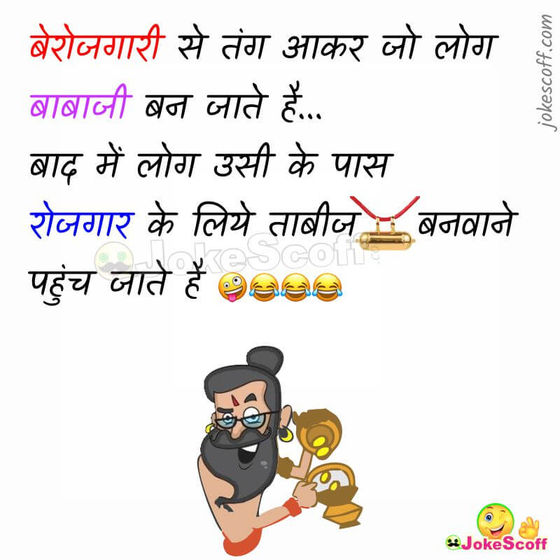 Berojgari Funny Jokes in Hindi