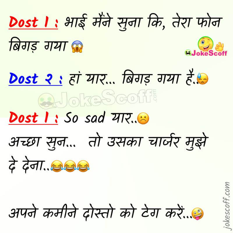 Funny Friends Jokes in Hindi
