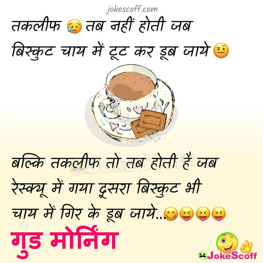Good Morning Tea Biscuit Jokes in Hindi