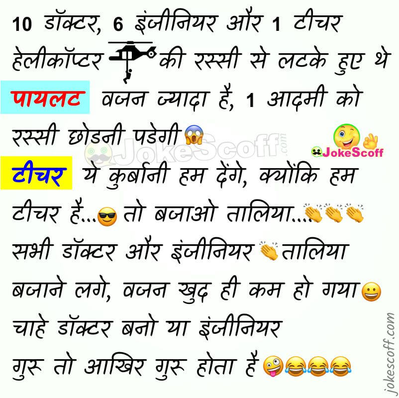 Guru Jokes in Hindi