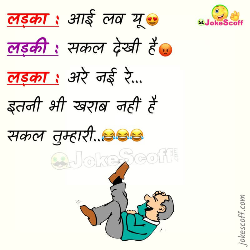 Ladka Ladki Jokes in Hindi