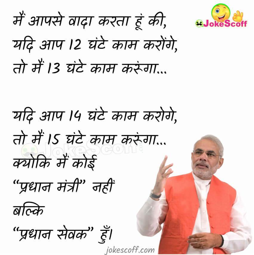 Modi Quotes in Hindi