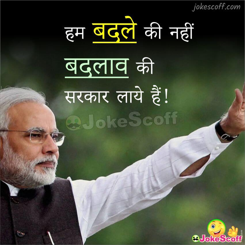 Narendra Modi Quote DP for WhatsApp