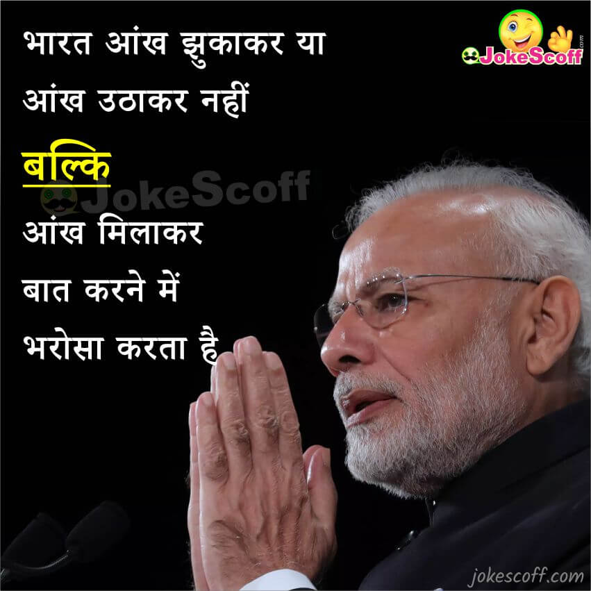 Narendra Modi Quote Status in Hindi