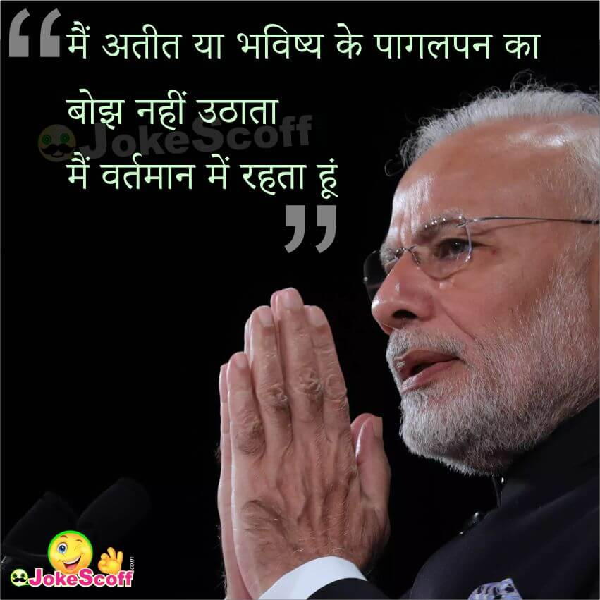 Narendra Modi Quote with Images in Hindi