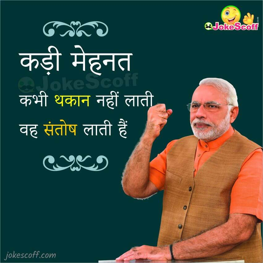 Narendra Modi Quote with Images