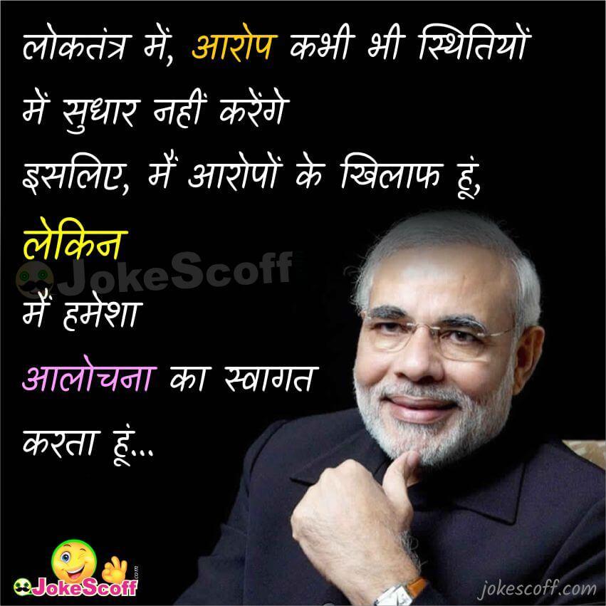 Narendra Modi Quotes for WhatsApp in Hindi