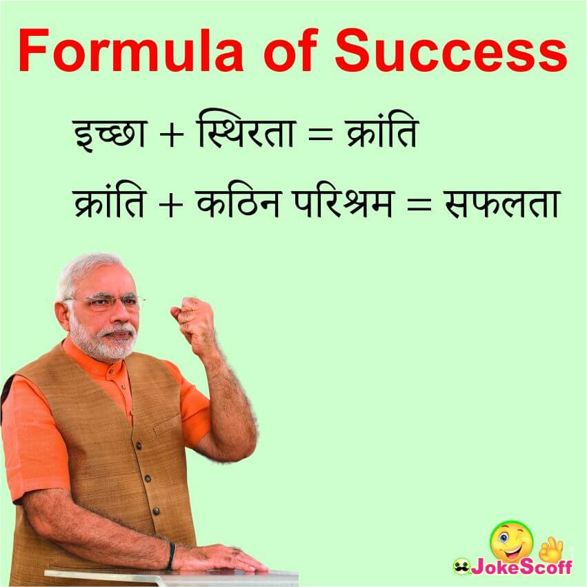 Narendra Modi Success Quotes in Hindi