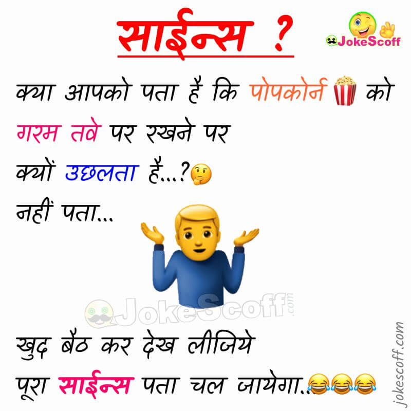 Science Jokes in Hindi