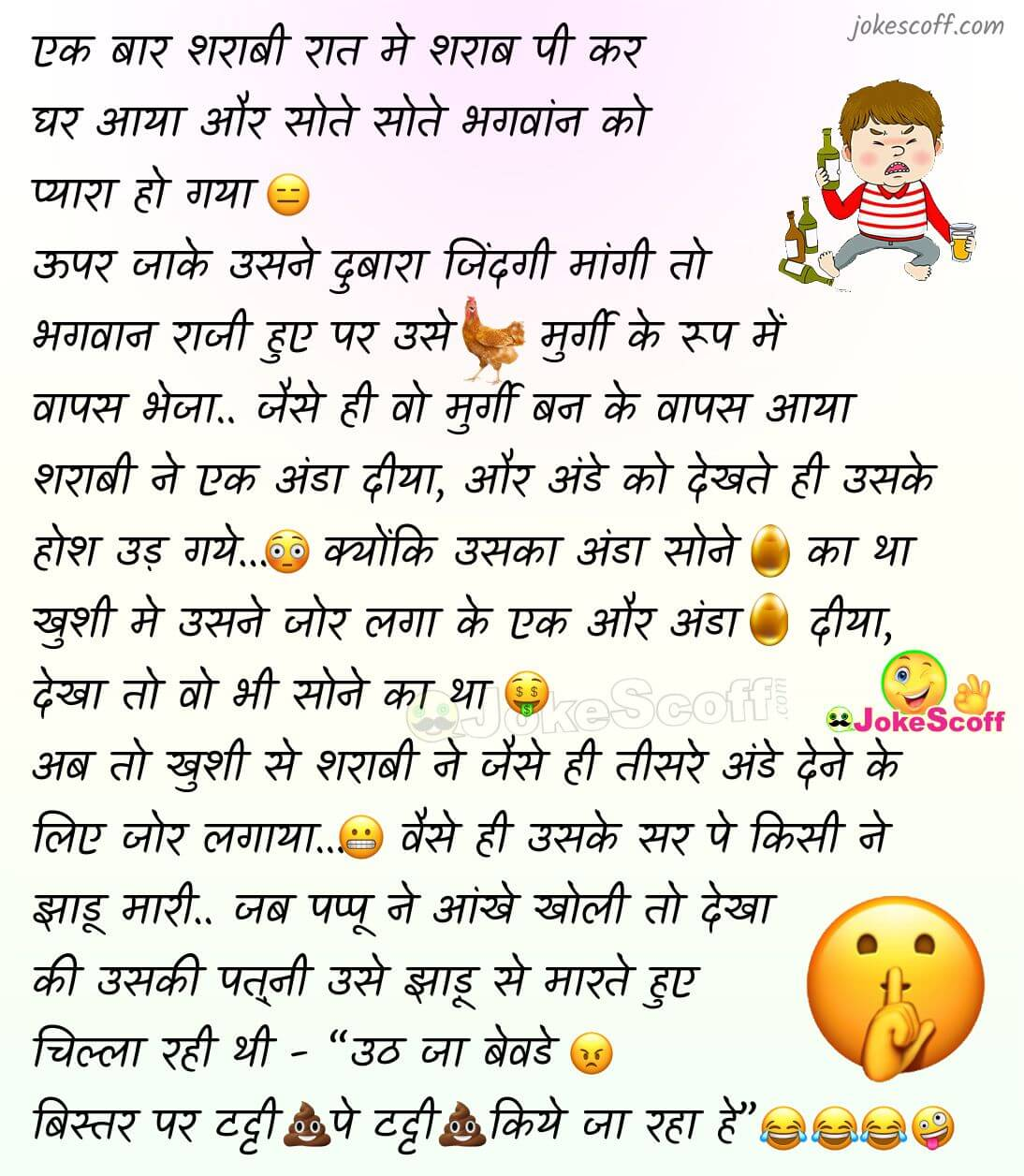 Sharabi ka Latest Funny Hindi me Jokes